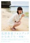 【花澤香菜】フォトブック第2弾が7/8に発売!厳選された約100カットを収録