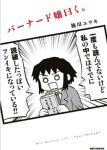 【バーナード嬢曰く。】ニコ生特番が本日放送!喜多村英梨ほか出演!