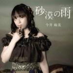 5月16日は「今井麻美」さんの誕生日!ファンからの祝福コメントを募集します
