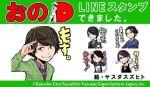 【小野大輔】LINEスタンプが登場!ボイス付き&ヤスダスズヒト描き下ろし
