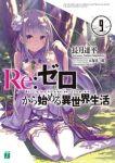 【リゼロ】最新刊9巻&10巻2ヶ月連続刊行が決定!アニメ最終回後を描く