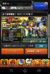 【モンスト】ガチャ「超・獣神祭」で久しぶりに限定キャラを狙う!