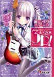 【天使の3P!】アニメの放送時期は2017年夏〜!新ビジュアルも解禁!