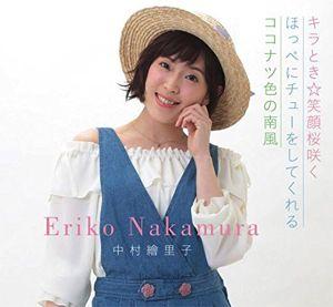 声優「中村繪里子」さん誕生日おめでとう!ファンの祝福コメントを紹介