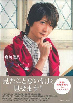 声優「島﨑信長」さん誕生日おめでとう!ファンの祝福コメントも紹介