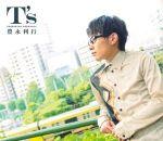 【豊永利行】新レーベル「T's MUSIC」設立を発表!様々な音楽ジャンルに挑戦