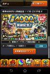 【モンスト】「世界4000万人突破記念ガチャ」を皆は引いた!?