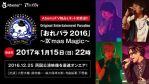 【おれパラ】2016年12月公演の独占ネット最速放送が決定!小野大輔ほか