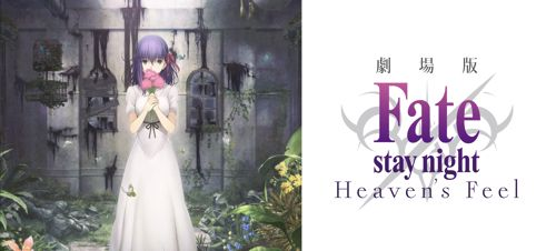 Fate/stay night 画像