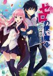 【ゼロの使い魔】最終22巻が今月末に発売!!いよいよ完結へ!!