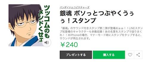 【銀魂】サウンド付きLINEスタンプ第2弾が新登場!!名言、多数収録