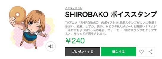 SHIROBAKO LINEスタンプ