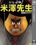 【地獄のミサワ】「いいよね!米澤先生」連載終了記念特番が本日放送!!
