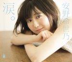 【安野希世乃】1stミニアルバム「涙。」発売記念特番が本日放送!