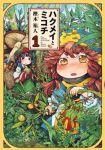 【ハクメイとミコチ】TVアニメ化決定!制作会社Lercheと草薙のタッグ