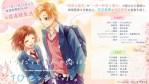 【いつだって僕らの恋は10センチだった。】TVアニメ化決定!11月より6週連続放送