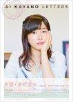 9月13日は声優「茅野愛衣」さんの誕生日!ファンからの祝福コメント募集します