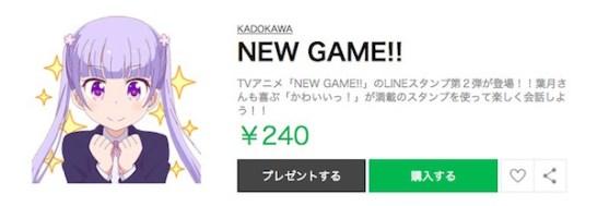 NEW GAME LINEスタンプ