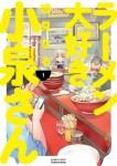 【ラーメン大好き小泉さん】キャスト&スタッフが解禁!竹達彩奈ほか