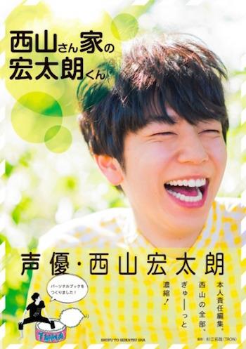 西山宏太朗さん誕生日おめでとう!!ファンからの祝福コメントも紹介