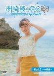 声優「洲崎綾」さん誕生日記念!ファンの祝福コメントを紹介