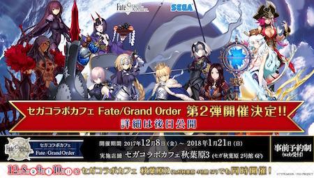 セガコラボカフェ Fate/Grand Order