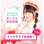 【小倉唯】今夜「ファンクラブ重大発表」特番が放送!!ついにタイトルを決定!!