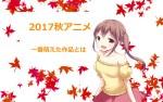 【2017秋アニメ】今期で一番萌えたアニメはあの作品だった・・・!<ランキング結果>