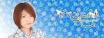 声優「鹿野優以」さん誕生日おめでとう!ファンの祝福コメントも紹介