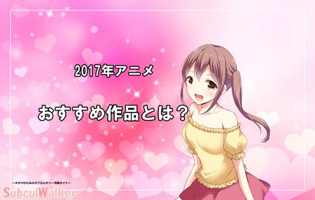 2017年アニメ おすすめ