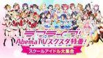 【ラブライブ】スクスタ特番に新田恵海、内田彩、三森すずこの出演が決定!!