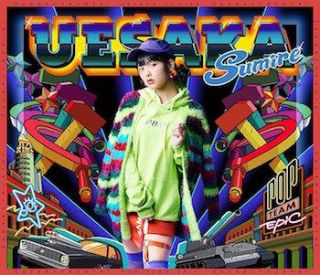 上坂すみれ POP TEAM EPIC MV