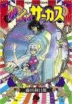【からくりサーカス】TVアニメ化決定!コミックス累計1500万部を突破した熱血アクション作品