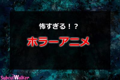 「ホラーアニメ」おすすめしたい10作品まとめ!怖すぎて見れない!?
