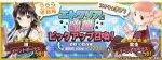 【きららファンタジア】「エトワリアの歌姫」ピックアップ召喚が開催決定!