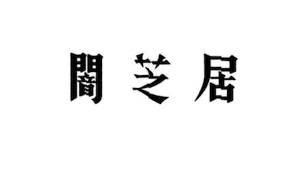 「闇芝居」6期が2018年7月より放送開始!昭和テイスト満載の新感覚ホラーショートアニメ