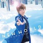 【内田雄馬】1stシングル「NEW WORLD」のMVが公開!ファン必見