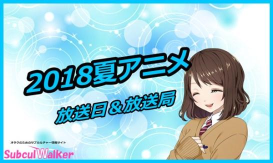 2018夏アニメ