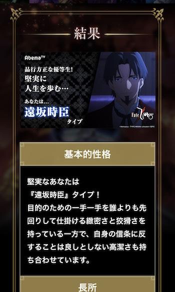 Fate/Zero キャラ診断の結果