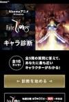 【Fate/Zero キャラ診断】質問に答えるだけで自分に近いキャラが分かる!?