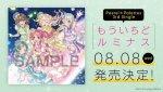 【パステルパレット】3rdシングル「もういちど ルミナス」が8月に発売!