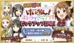 【きららファンタジア】平沢 唯を狙ってPUガチャ引いてみた結果!!