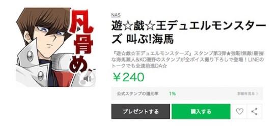 【遊戯王】海馬瀬人&KC磯野のLINEスタンプが登場!「オレのターン!」ほか