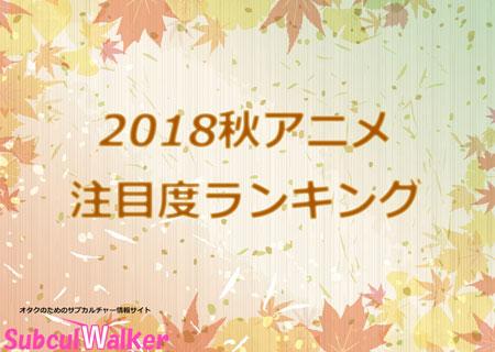【2018秋アニメ】注目度ランキングが発表!今期一番期待されてる作品は?