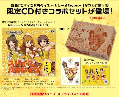 デレマス×日清カレーメシ CD付き特別BOXセットの発売が決定!