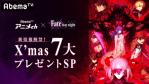 【Fate/stay night [HF]】生放送特番が12月に放送決定!杉山紀彰さん他出演