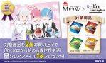 【リゼロ】森永乳業「MOW」とのコラボがイオン限定で開催!先着でクリアファイルをプレゼント
