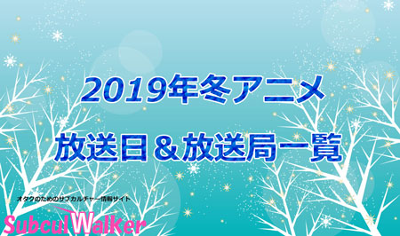 【2019冬アニメ】放送日&放送局一覧!気になるあの作品をチェックしよう