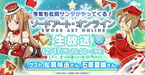 【SAO】クリスマス特番が今夜放送!松岡禎丞サンタからプレゼントが!?