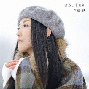 声優「伊藤静」さん誕生日おめでとう!ファンからの祝福コメントを紹介